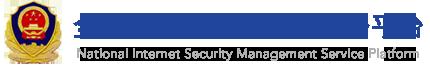 全国互联网安全管理服务平台